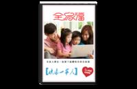 幸福生活全家福-8x12单面银盐水晶照片书