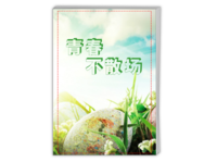 (开学礼物)青春不散场-A4时尚杂志册(24p)