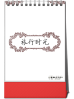 旅行时光(内页更精彩)-8寸竖款单面台历
