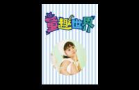 童趣世界#-8x12印刷单面水晶照片书20p