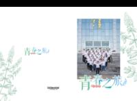 毕业季-青春之旅#-竖12寸硬壳高端对裱照片书42p