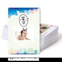 宝贝-双面定制扑克牌