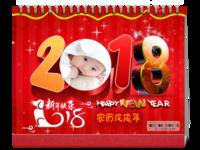 宝贝的快乐—2018 家庭 亲子 儿童成长纪念-8寸双面印刷台历