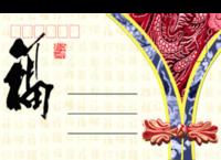 五福临门-全景明信片(横款)套装
