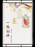 一路相伴-感恩篇(毕业、情侣、文艺)-A4杂志册(32P)