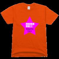 我的青春我做主高档彩色T恤