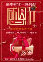 文字可修改-感恩节回馈感恩节活动开业活动红色礼品相送商店促销海报-B2单面竖款印刷海报