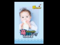 萌宝宝成长记-A4杂志册(24p) 亮膜
