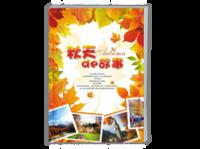 (去旅行)春夏秋冬系列之秋天的故事-A4时尚杂志册(24p)