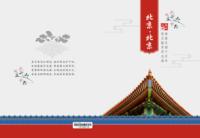 北京,北京-今生必去,帝都之旅-8x12高清绒面锁线40P