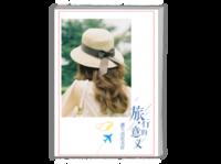 旅行的意义-A4时尚杂志册(24p)