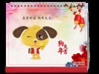 2018恭贺新禧狗年大吉红色喜庆 旺旺年 中国节日 公司企业定制-10寸双面印刷台历