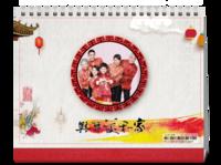 家和万事兴—幸福全家福-8寸单面印刷跨年台历