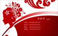 【美容美发高档名片】-高档双面定制名片