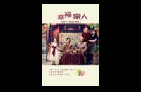 幸福一家人-8x12印刷单面水晶照片书21p