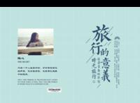 旅行的意义(封面封底图片可替换)-精装硬壳照片书60p