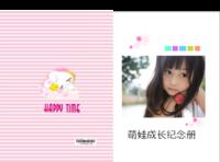 萌娃成长(文字可修改)  儿童 萌娃 宝贝 照片可替换-8x12对裱特种纸30p套装