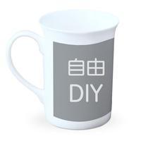 自由DIY-骨瓷白杯