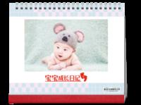 宝贝成长日记-萌娃-宝贝-照片可替换-10寸单面跨年台历
