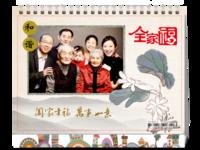 阖家欢乐万事如意全家福-- 节日 复古 潮流 新年-8寸单面印刷台历