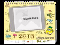 快乐旅行-8寸双面印刷台历
