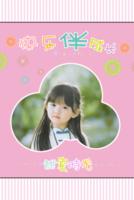 小粉色世家二#-8x12双面水晶银盐照片书32p