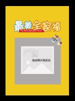最美全家福-A4杂志册(36P)