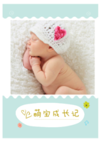 清新版 可爱萌宝成长记亲子宝贝(大容量相册)A4环813-A4环装杂志册26p