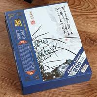 6寸梅兰竹菊相册影集(200张)