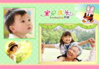 萌萌的爱(精美微商海报)-B2单面横款印刷海报