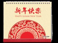 新年快乐-10寸单面跨年台历