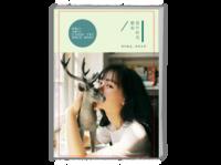 【我的写真集,美好年华】小清新,文艺范(图文可换)-A4时尚杂志册(26p)