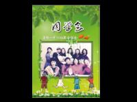 同学会-A4杂志册(24p) 亮膜