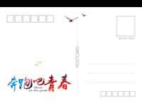 奔跑吧青春 青春 校园5317-长方留白明信片(横款)套装