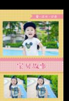 宝贝故事-印刷胶装杂志册26p(如影随形系列)