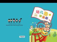 幼儿园毕业册(照片可换yk)-精装硬壳照片书60p