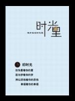 时光里-小清新-纪念-闺蜜-照片可替换-A4杂志册(36P)