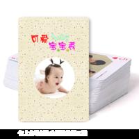 可爱宝宝秀-双面定制扑克牌