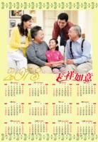 幸福一家人-A3年历