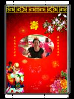 【生日快乐!】(增寿送福-送给长辈的最好的礼物 封面照片可替换)-A4杂志册(32P)