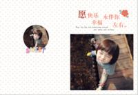 愿快乐幸福永伴你左右-(图文可改)宝宝写真 儿童相册-8x12高清绒面锁线80P