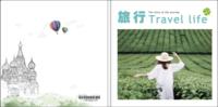 旅行生活 在路上(珍藏版、遇见更好的自己)-8x8轻装文艺照片书42p