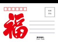 幸福-全景明信片(横款)套装