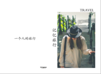 记忆旅行 在路上#-A3硬壳蝴蝶装照片书32p