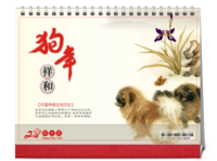 个性定制生肖文化公司企业商务台历-8寸单面印刷跨年台历