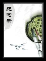 中国风 水墨画 纪念册(毕业纪念 旅游纪念 全家福纪念)-A4杂志册(32P)