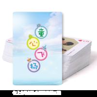 童心飞扬-双面定制扑克牌