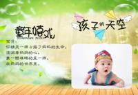 孩子的天空 照片可更换-8x12高清绒面锁线80P