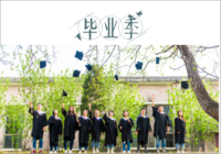 毕业季-青春不散场#-我们的纪念册22p