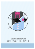 青春-毕业季(大学毕业、高中毕业、初中毕业都可以用)-A4环装杂志册26p